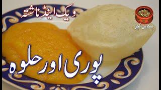 Puri Halwa, Complete Puri and Halwa مکمل پوری اور حلوہ Halwa Puri, For Breakfast Puri Halwa (PK)