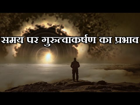 How Gravity Affects Time? ( Hindi ) Eng Sub