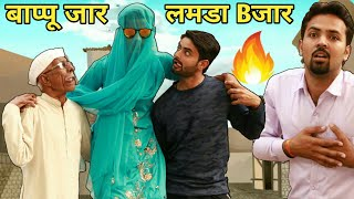 Bappu Jaar Lamda Bjaar || Tau Comedy || Desi panchayat || Morna Comedy Entertainment