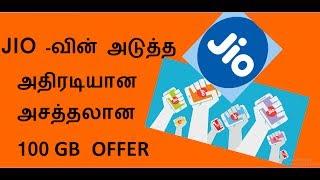jio latest offer