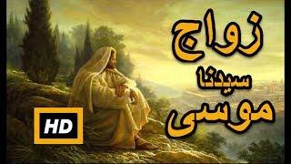 هل تعلم | قصة زواج موسى عليه السلام  | شرح مفصل - قصص رمضان 2017