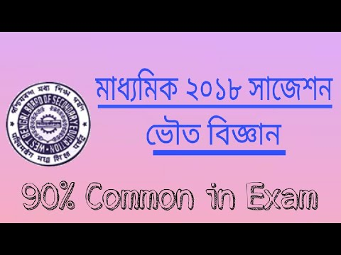 WBBSE Madhyamik 2018 Physical Science Suggestion Discussion