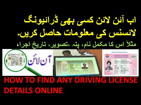 how to find driving license details in pakistan 2017