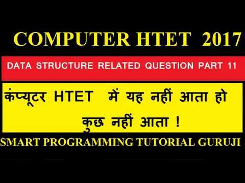 computer htet video tutorial  part 11 in hindi|| computer htet video tutorial 2017