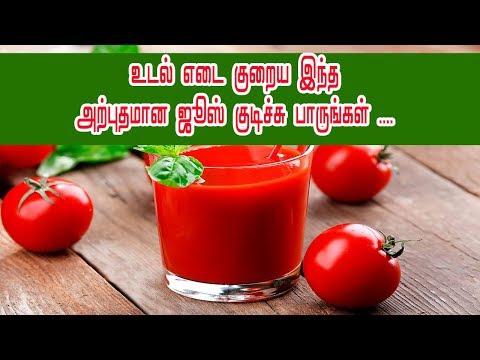 Yummy & Tasty | உடம்பை குறைக்க எளிதான தக்காளி ஜூஸ் | Homemade Tomato Juice in Tamil |