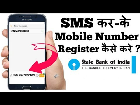 SBI Mobile Number Register  through SMS  2018 !!