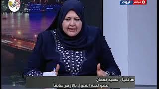 #x202b;عالم ازهري يفاجئ الإعلامية منى ابو شنب على الهواء:انتى ناشز والسبب..#x202c;lrm;