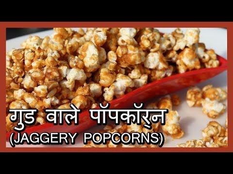 (गुड वाले पॉपकॉर्न की रेसिपी) How to make Popcorn Jaggery Flavoured | Popcorn Recipe in Hindi