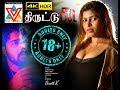 Download  Thirutu Koo 4K Tamil Short Film MP3,3GP,MP4