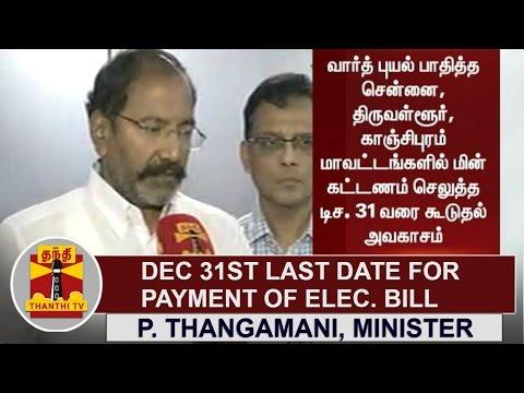 BREAKING   Dec 31st Last Date for Payment of Electricity Bill in Chennai, Thiruvalluvar, Kanchipuram