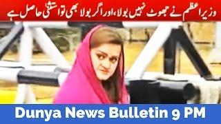 Dunya News Headlines and Bulletin - 09:00 PM   16 January 2017