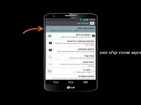 הוספת שפה למקלדת LG G2 Mini