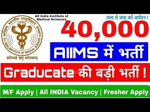 AIIMS Recruitment 2018 | Aiims में निकली Group A & B के पदों पर | Apply Online