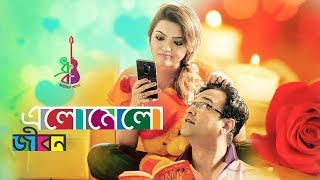 Elomelo Jibon | Asif Akbar | Kornia | Bangla new song 2018