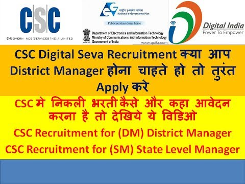 CSC Recruitment For District & State Manager.CSC मे निकली भरती कैसे, कहा आवेदन करना है देखिये विडिओ