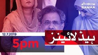 Samaa Headlines - 5PM -12 July 2019