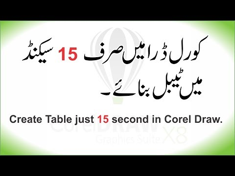 Draw Table just 15 second in Corel Draw 2017 tutorial by, Amjad Graphics Designer
