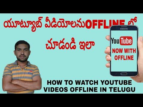 How to watch YOUTUBE videos offline in telugu|| telugu tech targets|| How to save youtube videos