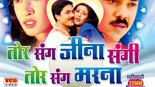 Tor Sang Jina Sangi Tor Sang Marna- Chhattisgarhi Superhit Film - Full Movie - Anuj Sharma, Nikita