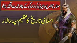 Great Intrusting Aspect Of Sultan Salahudin Ayubi Urdu Stories ! Islamic Stories