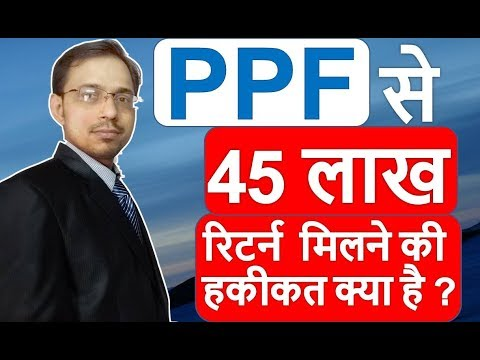 Know The truth about 45 Lakh return from PPF