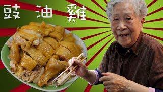 香港食譜 : 豉油雞