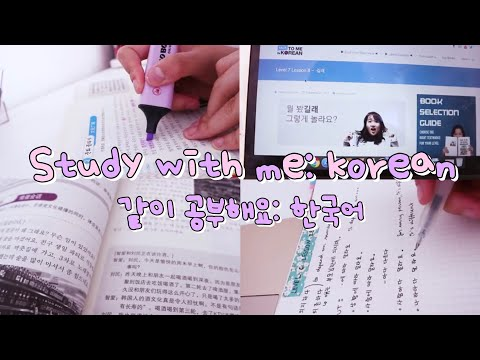 study with me : korean | my self-study,note-taking tips and tricks