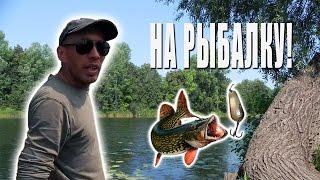 кто поедет на рыбалку