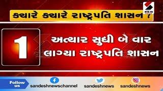 જાણો, Stateમાં ક્યારે ક્યારે રાષ્ટ્રપતિ શાસન લાગી શકે ? ॥ Sandesh News TV
