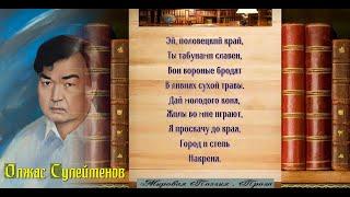 Аргамак  Олжас Сулейменов  читает Павел Беседин