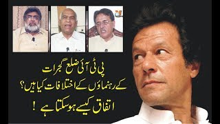 Differences of PTI Distt Gujrat