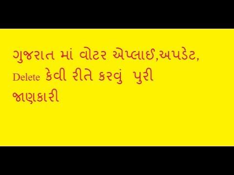 How To Update Voter ID |Update Voter ID| Delete Voter In Gujarat