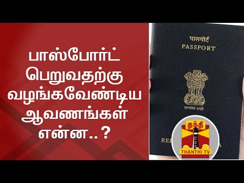What are the documents required to get a new passport? | Thanthi TV