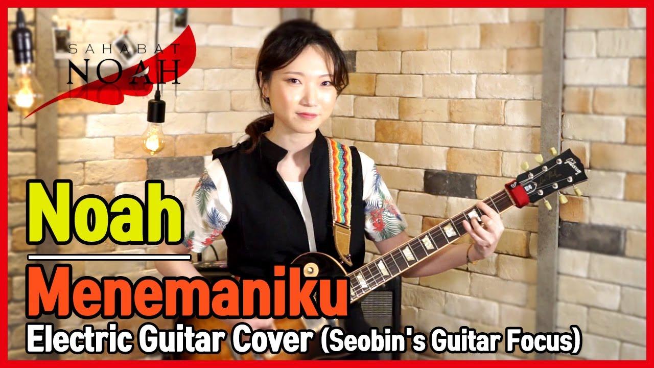 """""""NOAH 노아 - Menemaniku - Korean Girl's Electric Guitar Cover [Seobin's Guitar focus][Indonesian Pop]"""