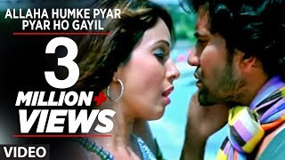 Allaha Humke Pyar Pyar Ho Gayil (Bhojpuri Hot Video Song) Feat. Dinesh Lal Yadav \u0026 Hot Pakhi Hegde