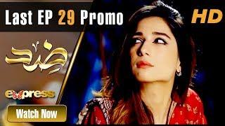 Pakistani Drama   Zid - Last Episode Promo   Express TV Dramas   Arfaa Faryal, Muneeb Butt