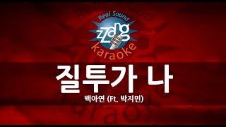 [짱가라오케/원키/노래방] 백아연(Baek A Yeon)-질투가 나 (Jealousy) (Ft. 박지민) KPOP Karaoke [ZZang KARAOKE]