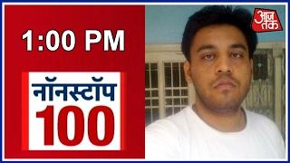 NonStop 100 :  Missing JNU Student Najeeb Ahmed