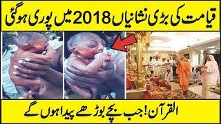 Qayamat ki Nishaniyan Jo Aaj Puri Hogai   Some Signs of Qayamat Came True In 2018 Urdu Hindi