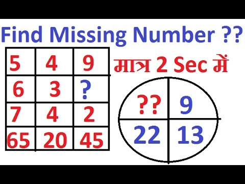 Reasoning Tricks in hindi | Missing number | SSC CHSL 2017 | SSC CGL 2018 / upsi 2017 SSC CHSL 2018