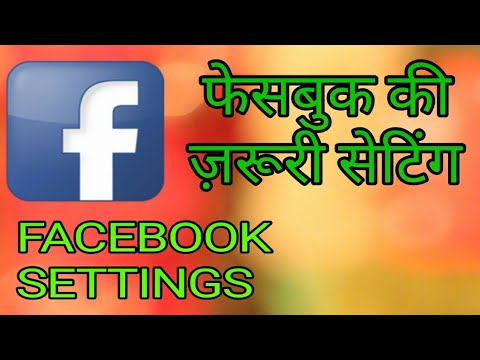 How To Set Your Facebook Account | Security And Privacy Settings For Your Facebook Account!.