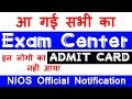 NIOS DELED आ गई सभी का Exam Center , Admit Card , Question Paper Official Notification