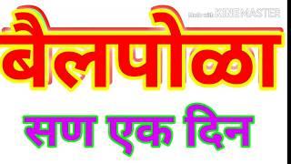 इ.5 वी मराठी कविता- 13 सण एक दिन std 5th Marathi Kavita San Ek Din jjharale Indian Farmers Festival
