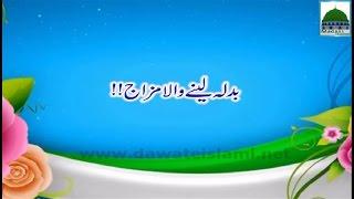 Badla Lene Wala Mizaj - Haji Imran Attari