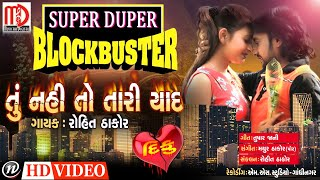 TU NAHI TO TARI YAAD (FULL VIDEO SONG)   Latest Gujarati Song   Rohit Thakor New 2018