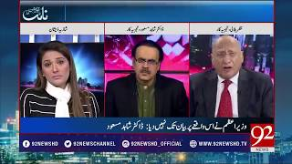 Night Edition - 12 January 2018 - 92NewsHDPlus