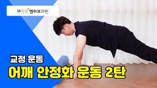 대전도수치료-어깨 안정화 운동 ,견갑대 세팅, 푸쉬업   Push up Shoulder stabilization exercise(with 대전엠허브의원.라파본TV)