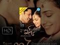 Ishq Telugu Full Movie Nitin Nithya Menen Sindhu Tolani Vikram Kumar Anoop Rubens