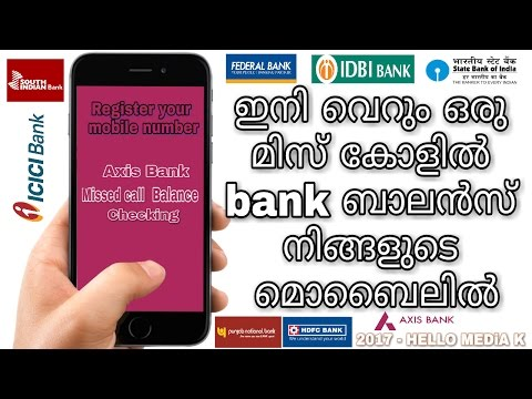 missed call balance checking in all indian bank 2017