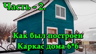 Часть-2 / Как собирался силовой каркас дома 6х6 в 1,5 этажа!!??